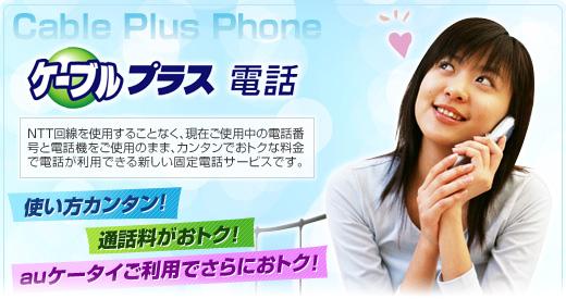 ケーブルプラス電話 使い方カンタン!通話料がおトク!auケータイご利用でさらにおトク!