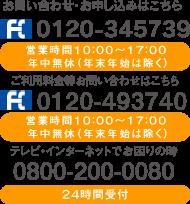お問い合わせ・お申し込みはこちら 0120-345739 [営業時間:9時~18時 年中無休]