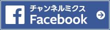 チャンネルミクスFacebook