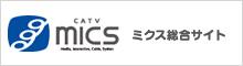 micsミクス総合サイト