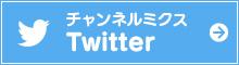 チャンネルミクスTwitter