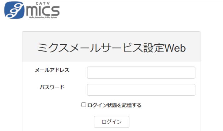 メールアカウントログイン