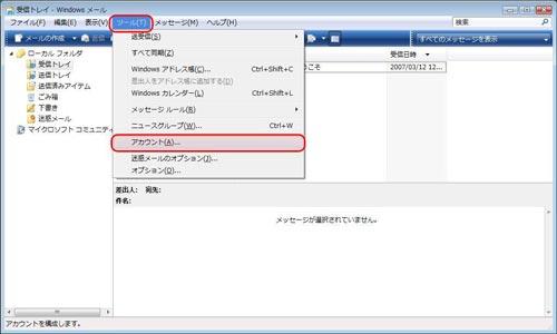Windowsメール サブミッションポートの設定1
