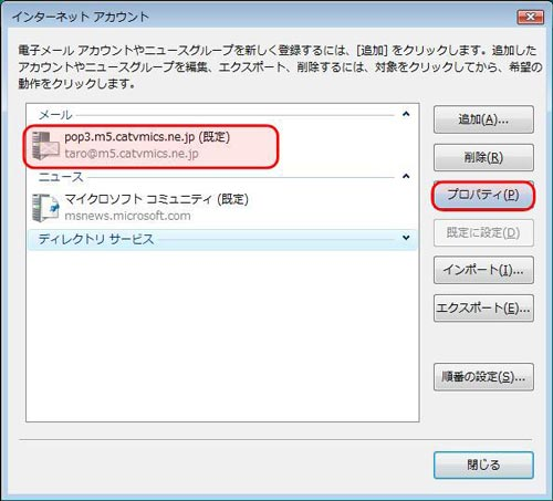Windowsメール サブミッションポートの設定2