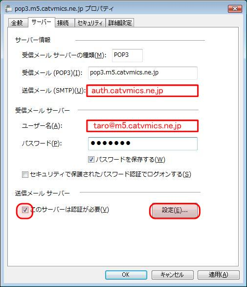 Windowsメール サブミッションポートの設定3