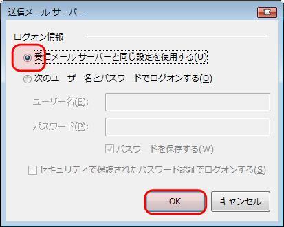 Windowsメール サブミッションポートの設定4