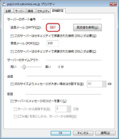 Windowsメール サブミッションポートの設定5