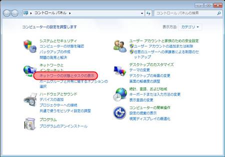 Windows7 設定方法1・2