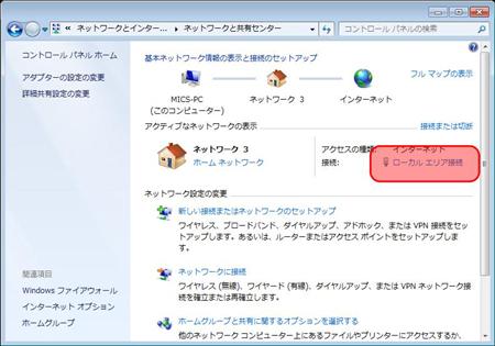Windows7 設定方法3