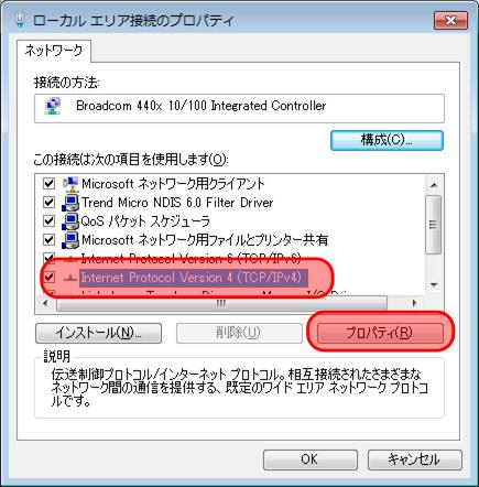 Windows7 設定方法5