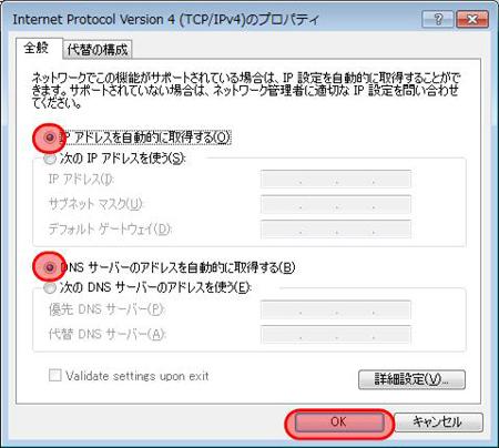 Windows7 設定方法6