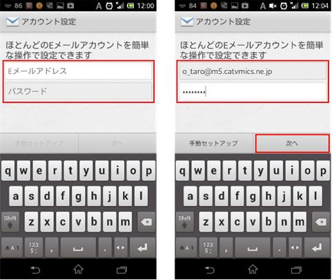 Android端末 サブミッションポート設定2