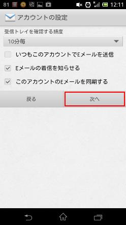 Android端末 サブミッションポート設定6
