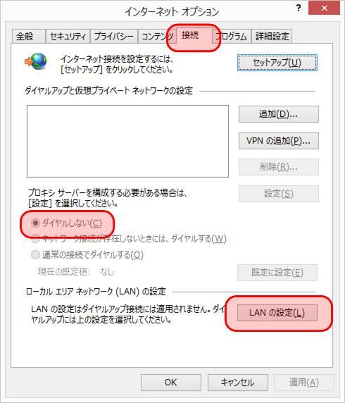 Internet Explorer 9と10 設定方法2