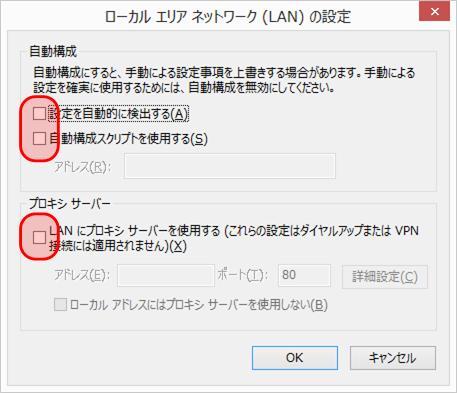 Internet Explorer 9と10 設定方法3