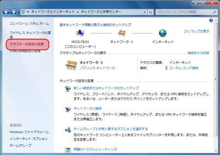 Windows7 確認方法3