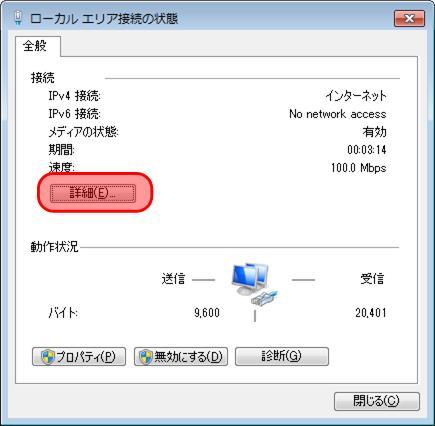 Windows7 確認方法4