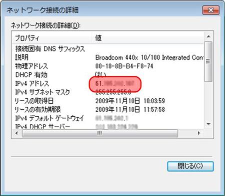 Windows7 確認方法5