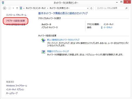 Windows8 確認方法4