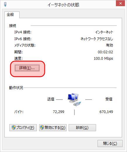 Windows8 確認方法5