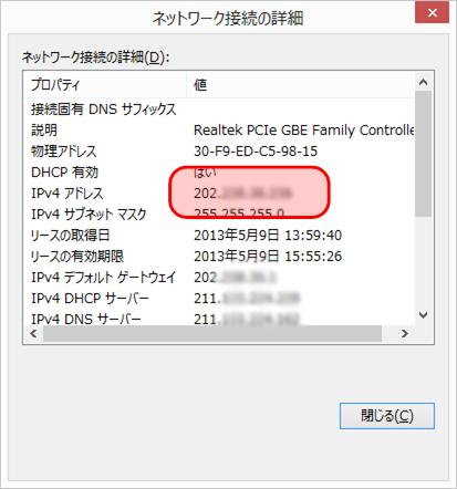 Windows8 確認方法6