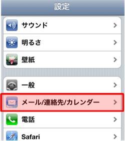 iPhone、iPad サブミッションポート設定2