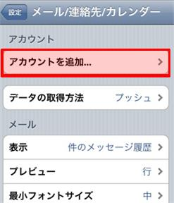iPhone、iPad サブミッションポート設定3