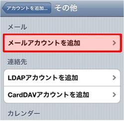 iPhone、iPad サブミッションポート設定5
