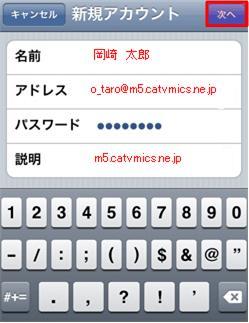 iPhone、iPad サブミッションポート設定6