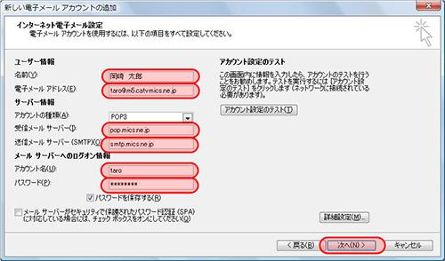 Outlook2007 新規アカウント設定4