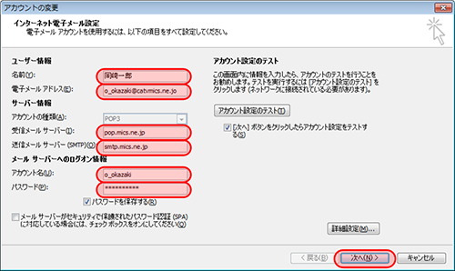 Outlook2010 新規アカウント設定5