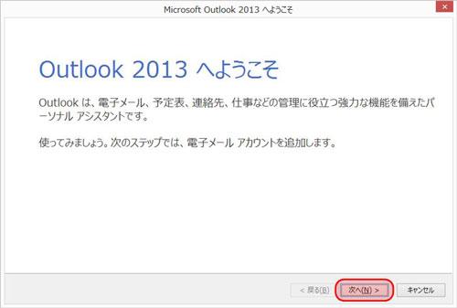 Outlook2013 新規アカウント設定1