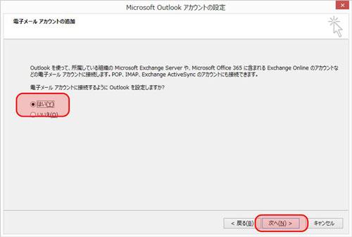 Outlook2013 新規アカウント設定2