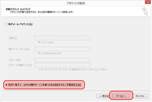 Outlook2013 新規アカウント設定3