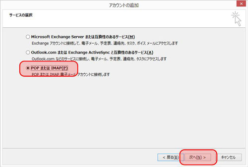 Outlook2013 新規アカウント設定4