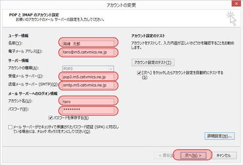 Outlook2013 新規アカウント設定5