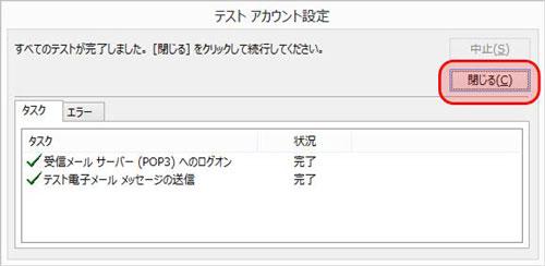 Outlook2013 新規アカウント設定6