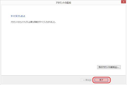 Outlook2013 新規アカウント設定7