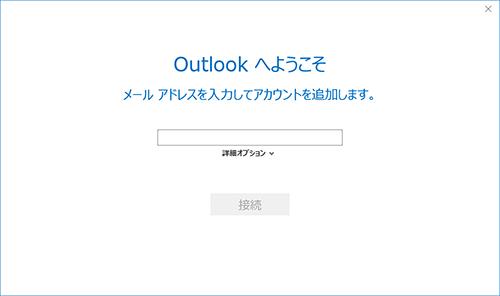 Outlook2016 新規アカウント設定1