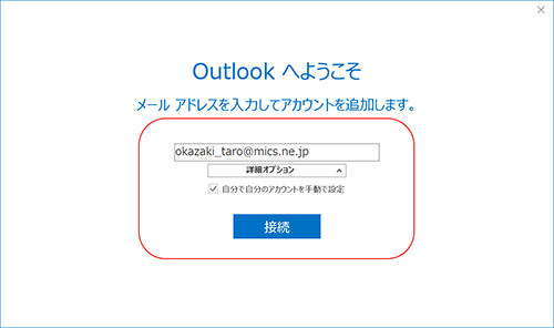 Outlook2016 新規アカウント設定2