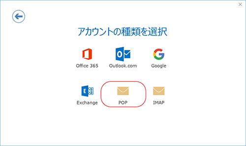 Outlook2016 新規アカウント設定3