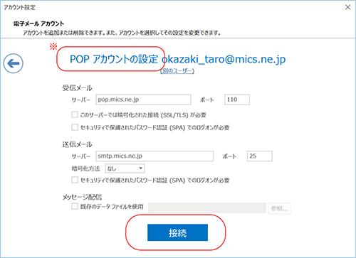 Outlook2016 新規アカウント設定4