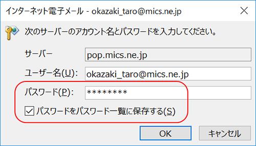 Outlook2016 新規アカウント設定5
