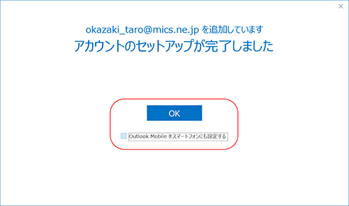 Outlook2016 新規アカウント設定6