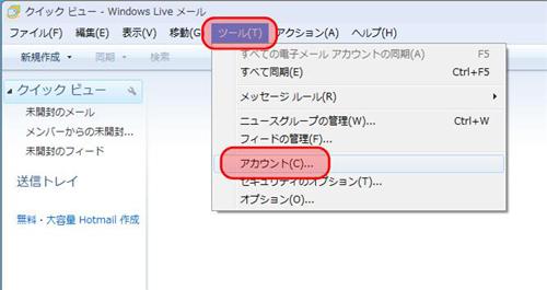 Windows Live メール サブミッションポートの設定1