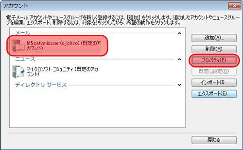 Windows Live メール サブミッションポートの設定2
