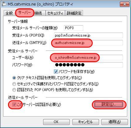 Windows Live メール サブミッションポートの設定3