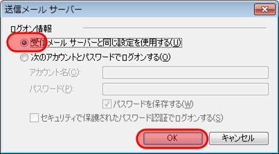 Windows Live メール サブミッションポートの設定4