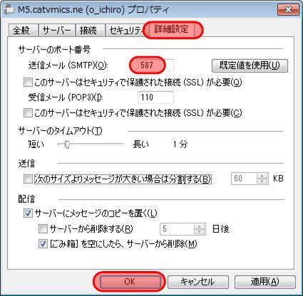 Windows Live メール サブミッションポートの設定5