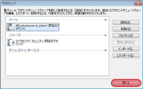 Windows Live メール サブミッションポートの設定6